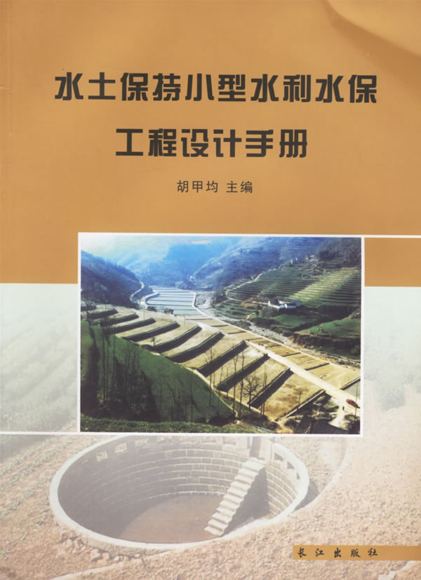 《水土保持小型水利水保工程设计手册》电子书下载 - 电子书下载 - 电子书下载