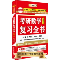 2016李永乐考研数学复习全书(数3)(赠《分阶习题同步训练》及全程免费网络答疑)