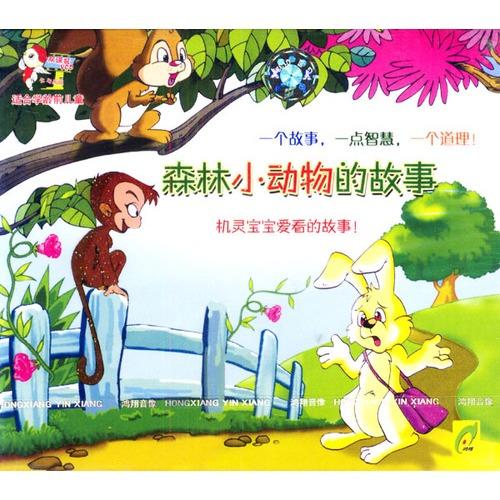 森林小动物的故事(vcd)