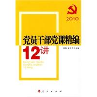 党员干部党课精编12讲(J)