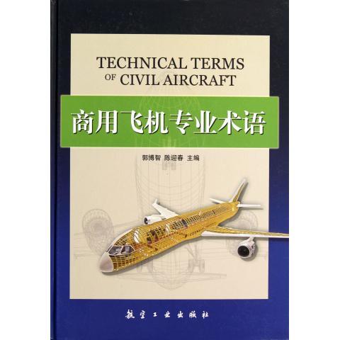商用飞机专业术语(精)