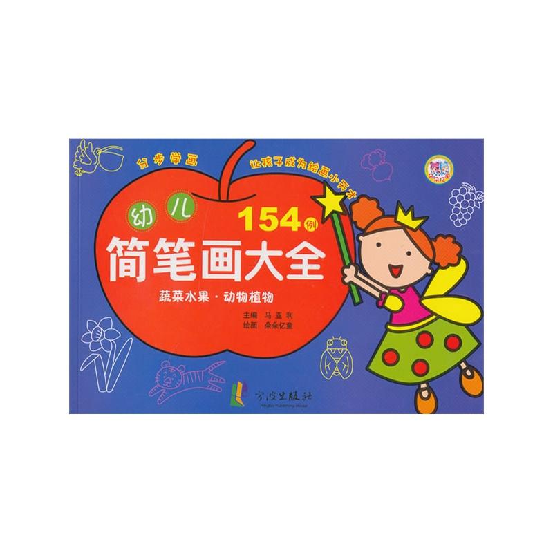 《幼儿简笔画大全- 蔬菜水果