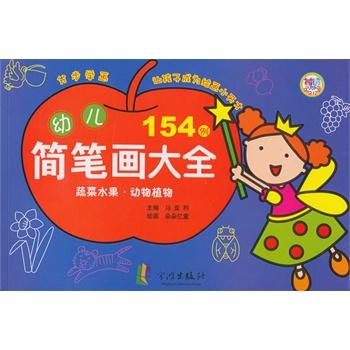 幼儿简笔画大全- 蔬菜水果,动物植物