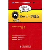 Flex4一学就会