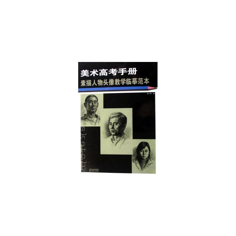 《素描人物头像教学临摹范本/美术高考手册》