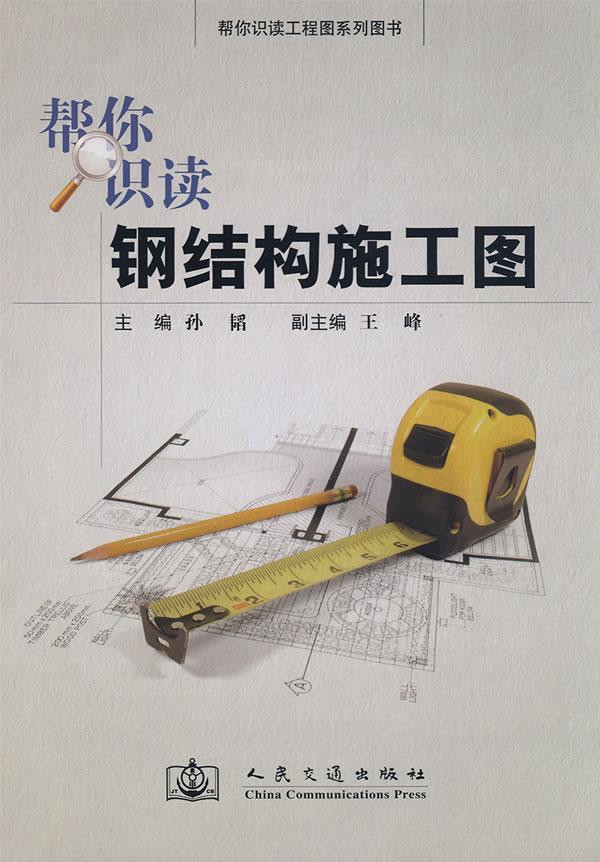 帮你识读钢结构施工图