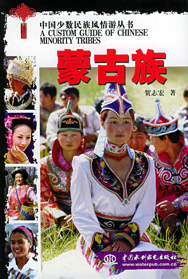 蒙古族——中国少数民族风情游丛书图片