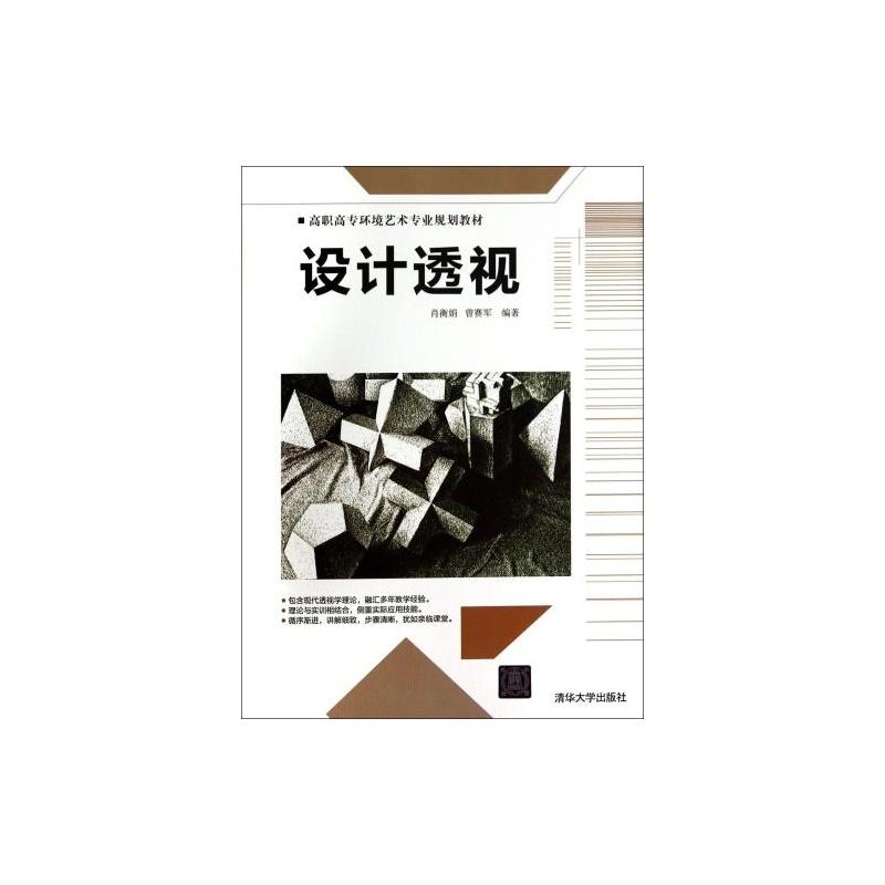 设计透视(高职高专环境艺术专业规划教材) 肖衡娟//曾赛军 正版书籍