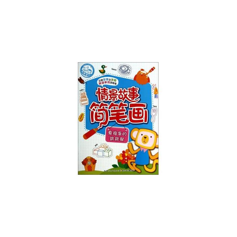 【爱捣蛋的跳跳猴/情景故事简笔画图片】高清图
