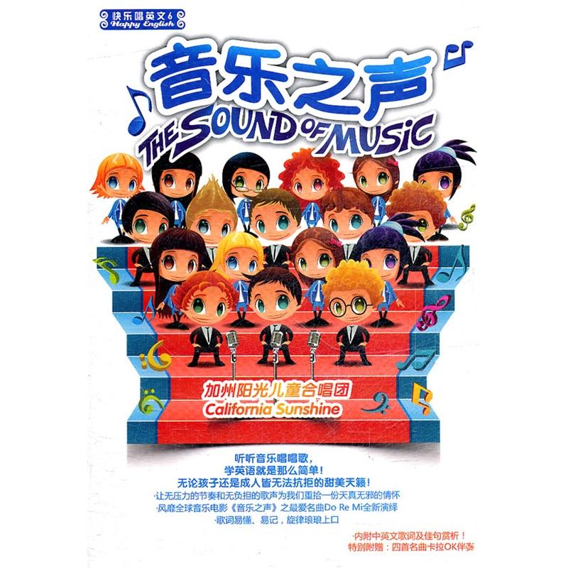 音乐之声:加州阳光儿童合唱团(cd)