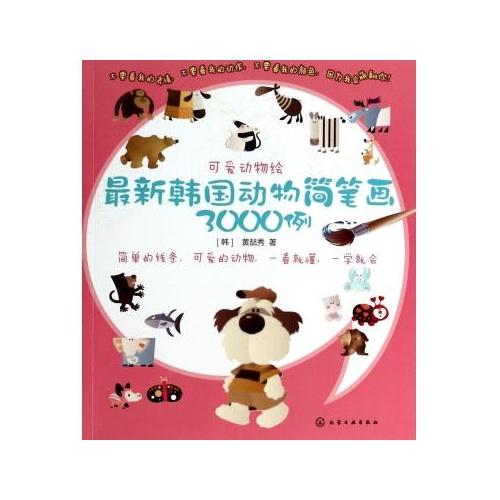 可爱动物绘(韩国动物简笔画3000例)