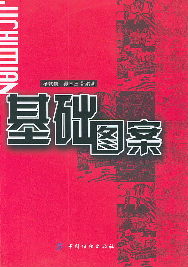 动物基础图案/基础图案设计丛书 京东商城图书 基础图案教学丛书:风景