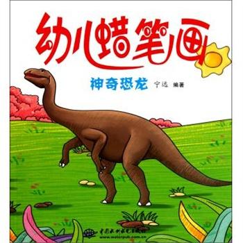 《神奇恐龙/幼儿蜡笔画》