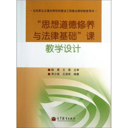 法律基础课教学设计(马克思主义理论研究和建设工程重点教材配套用书)