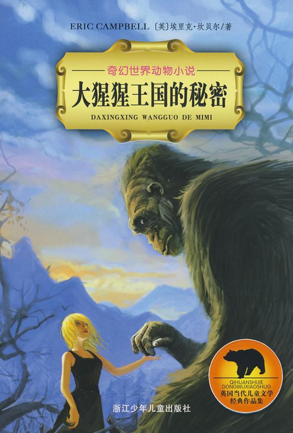 奇幻世界动物小说:大猩猩王国的秘密