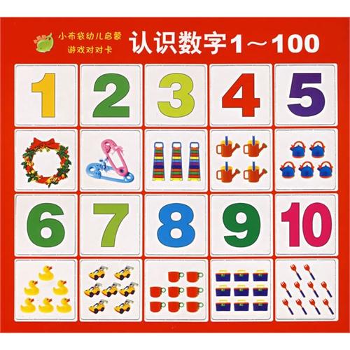 认识数字1-100/小布袋幼儿启蒙游戏对对卡