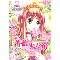 蔷薇少女馆