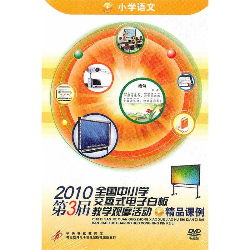 【2010第三届教学中小学交互式电子白板全国辅延江阴小学图片