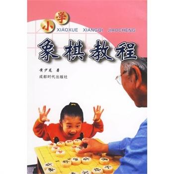 《小学象棋教程》黄少龙著图片