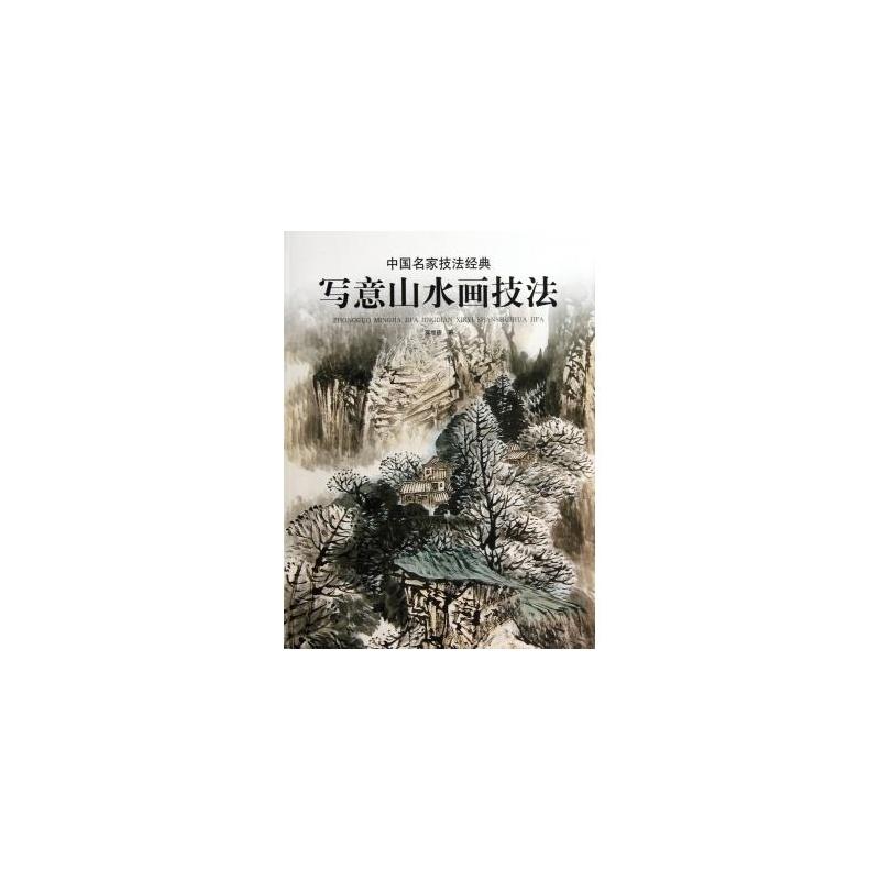《写意山水画技法(中国名家技法经典)》