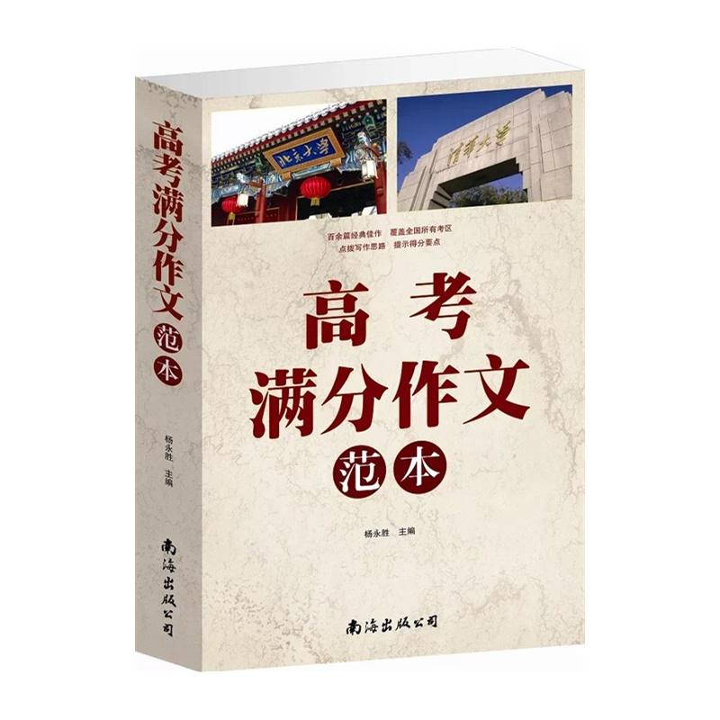 【高考正版作文满分范本大全高中高考作文高淮安工钦书籍图片