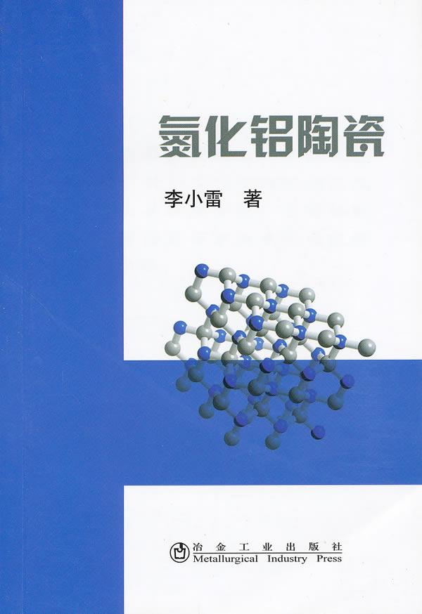 氮化铝陶瓷李小雷