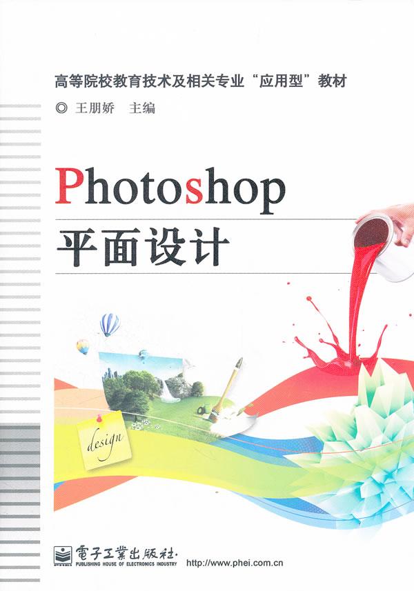 photoshop平面设计 最新报价