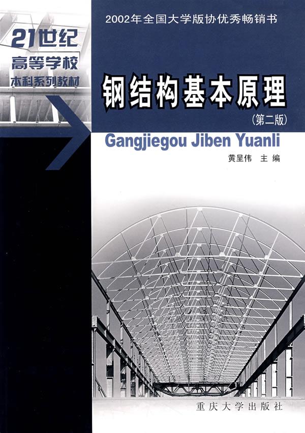 钢结构基本原理(第二版)——21世纪高等学校本科系列教材