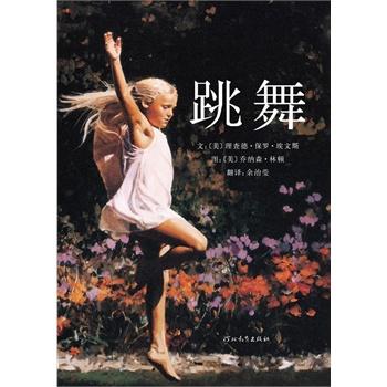 跳舞 启发精选世界优秀畅销绘本