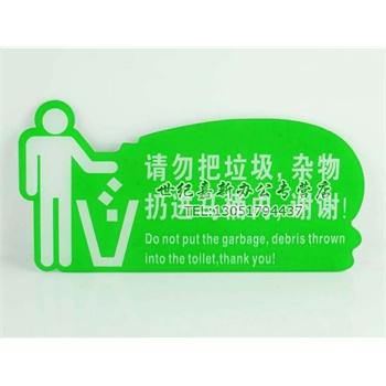【与同请勿乱扔垃圾办公文具】请勿乱扔垃圾
