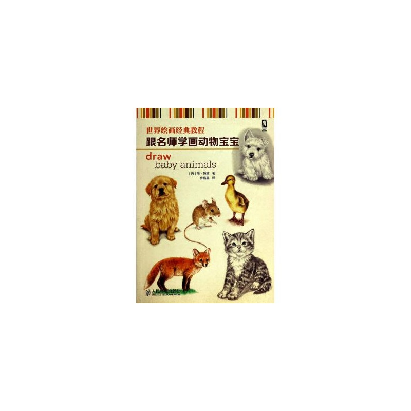 跟名师学画动物宝宝(世界绘画经典教程) (英)简·梅黛|译者:步晶晶
