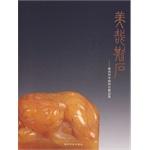 美哉斯石——海内外中国印石精品集