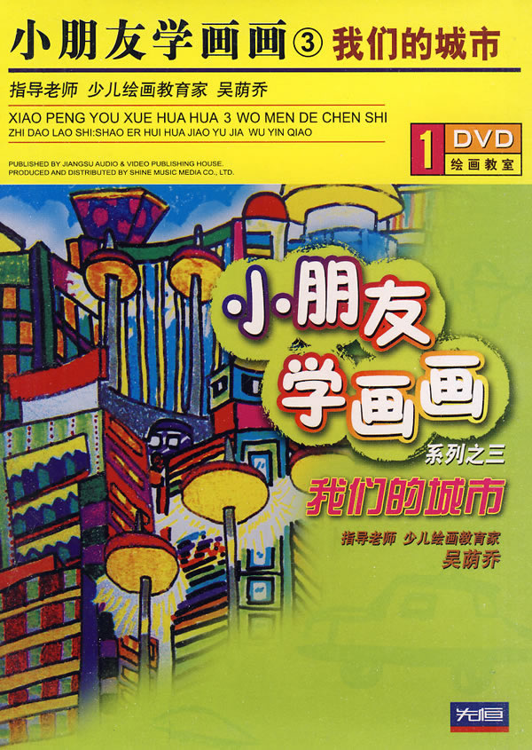 小朋友学画画3:我们的城市(dvd)