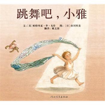 跳舞吧,小雅——启发精选好书