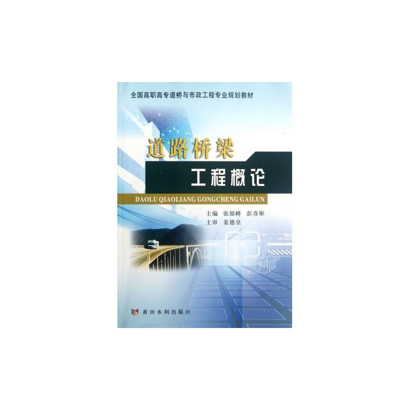 【道路桥梁市政工程(道桥高职高专全国与概论自动化cad图纸图片