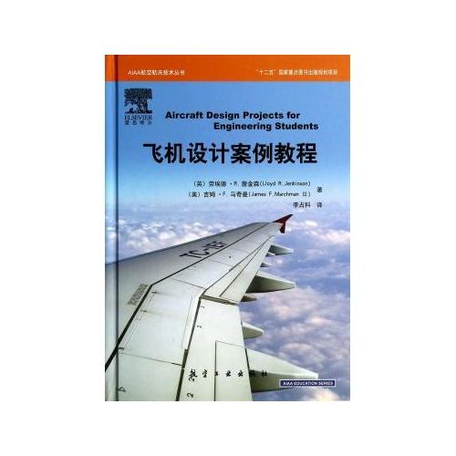飞机设计案例教程(精)/aiaa航空航天技术丛书 (英)劳埃德·r.