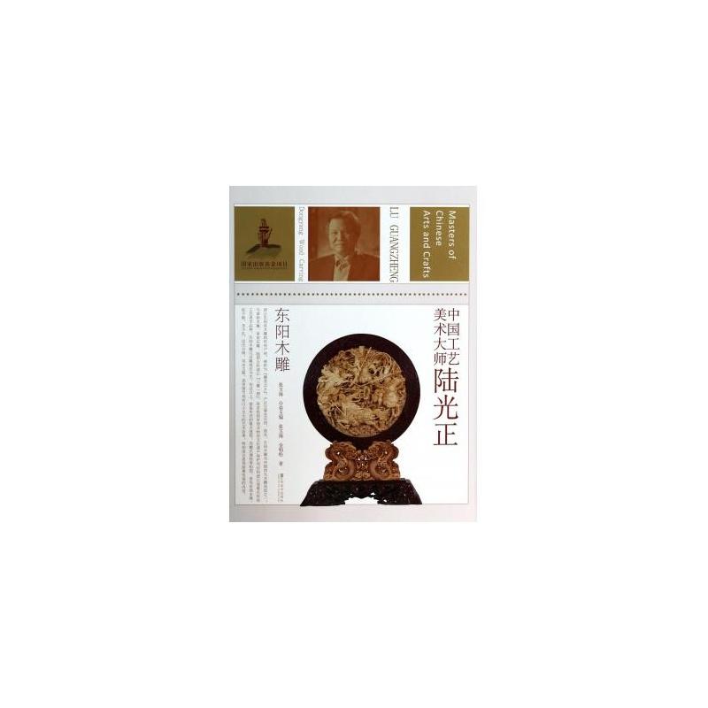 《中国工艺美术大师(陆光正东阳木雕)》