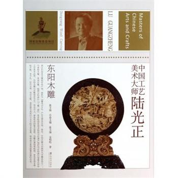 《中国工艺美术大师(陆光正东阳木雕)》图片