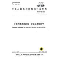 《分配式喷油泵总成:安装及连接尺寸(JB/T9728》封面