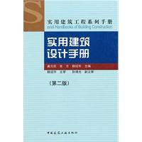 《实用建筑设计手册(第二版)》封面