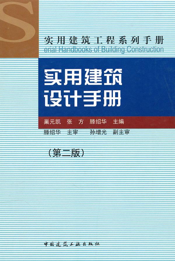 实用建筑设计手册(第二版)