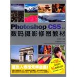 数码摄影修图教材――PHOTOSHOP  CS5封面图片