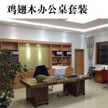 非洲花梨木 实木办公家具