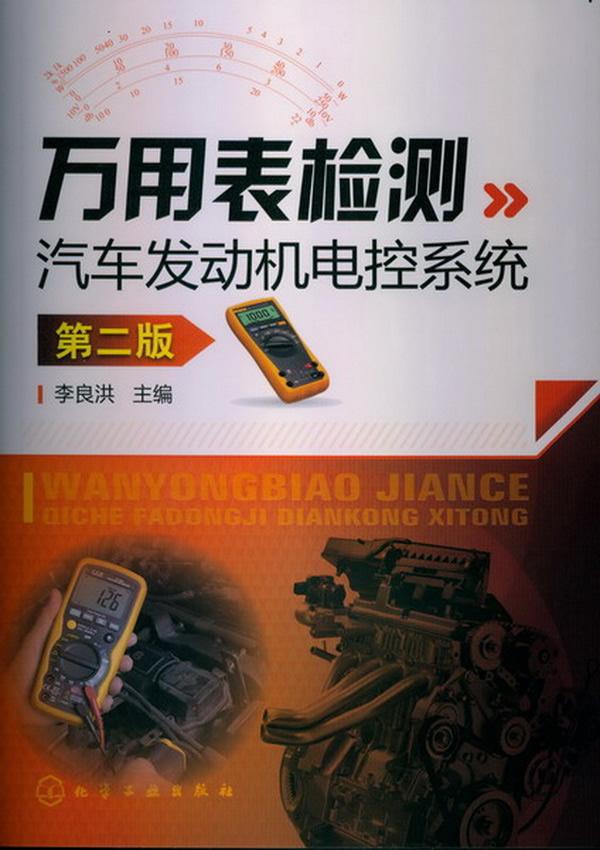 万用表检测汽车发动机电控系统(第二版)