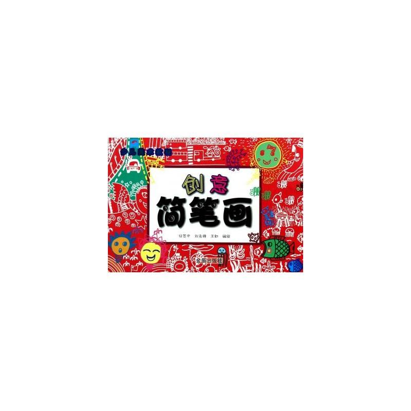 【创意简笔画(少儿美术教程)