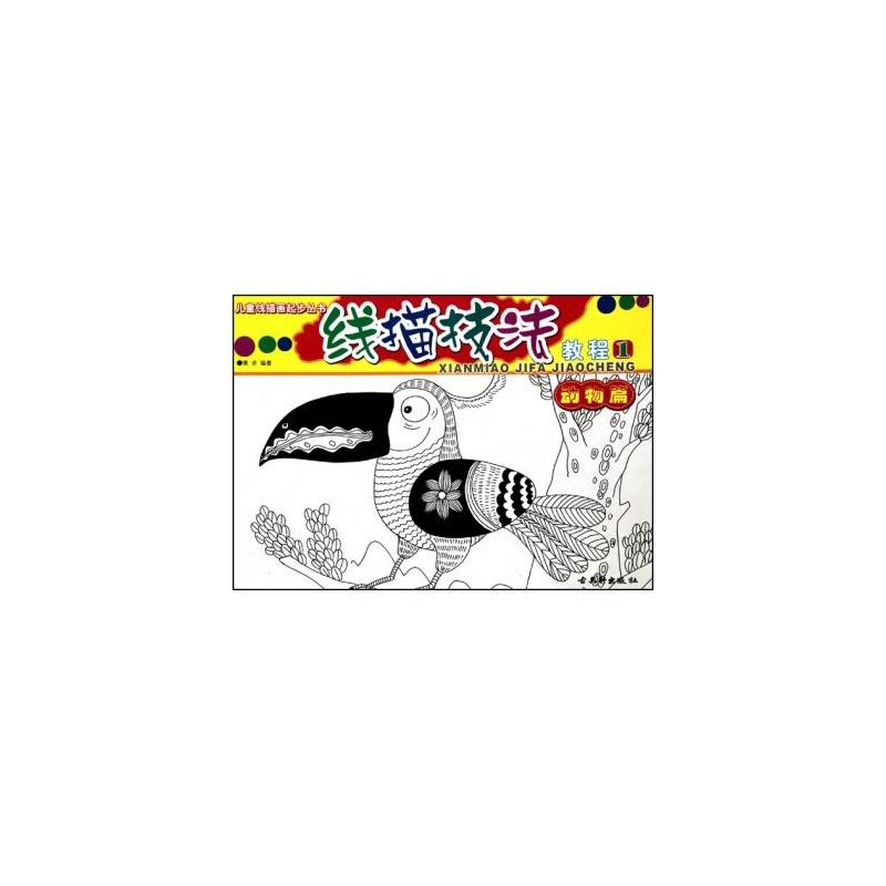 20 创意线描画(2)/棒小孩 10.80 儿童线描画入门/美术新起点 12.图片