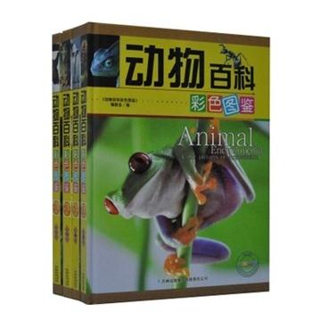 动物百科彩色图鉴 动物世界 16开精装全4册 鸟类 两栖爬行动物 海洋