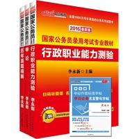 中公2016国家公务员考试用书