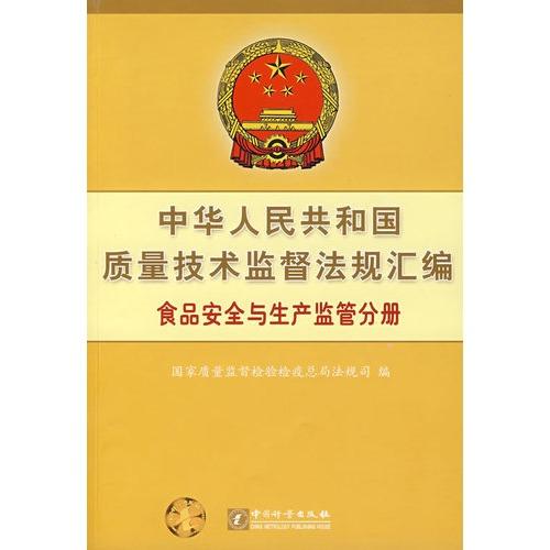06) 中华人民共和国宪法中华人民共和国国旗法中华人民共和国国徽法&