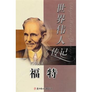 世界伟人传记10:汽车大王(福特)